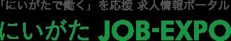 にいがたJOB-EXPO
